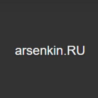 arsenkin.RU - personal channel
