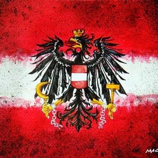 Австрия на связи!