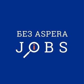 Без aspera Jobs