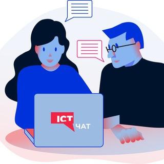 Чат ICT.Moscow 💬
