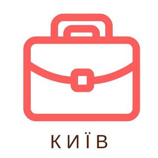 Робота в Києві