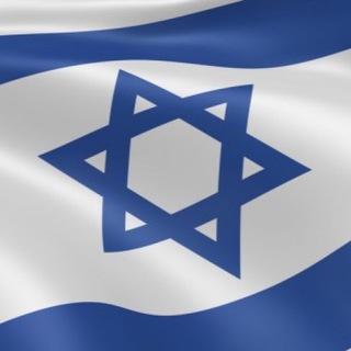 🇮🇱 Новый Репатриант Израиль 🇮🇱