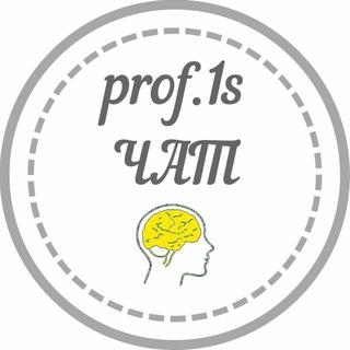 Prof.1s ЧАТ