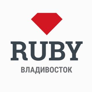 Ruby Владивосток
