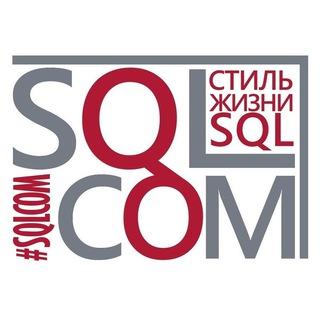 SqlCom.ru - Стиль жизни SQL
