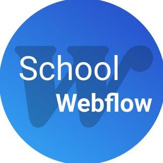 Приёмы и фишки webflow