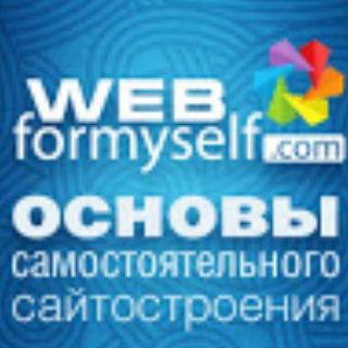 Канал WebForMySelf - IT и веб-разработка