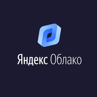 Яндекс.Облако - Официальный чат